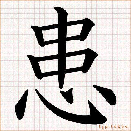 患」の漢字書き方 【習字】   患レタリング