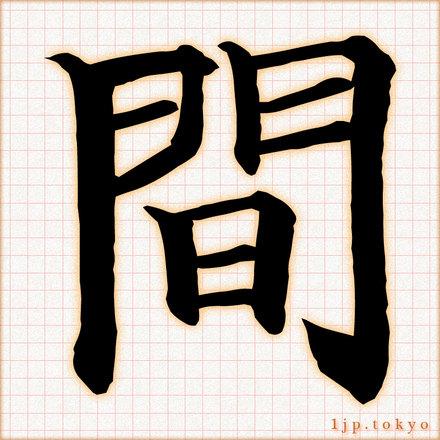 間」の漢字書き方 【習字】 | ...