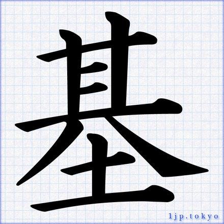 基」の漢字書き方 【習字】 | ...