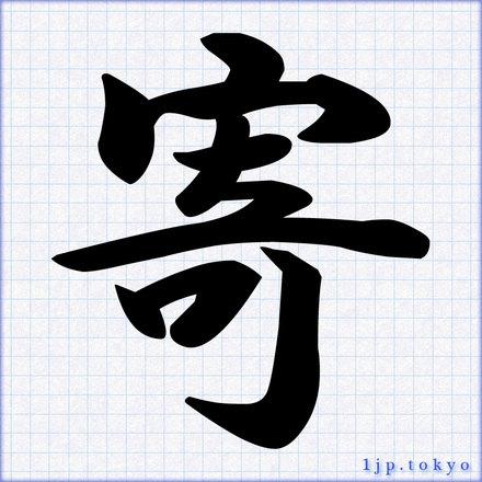 「寄」 漢字の書道手本 寄レタリング