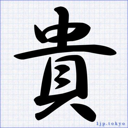 貴」の漢字書き方 【習字】   ...