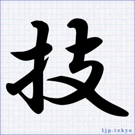 「技」 漢字の書道手本 技レタリング