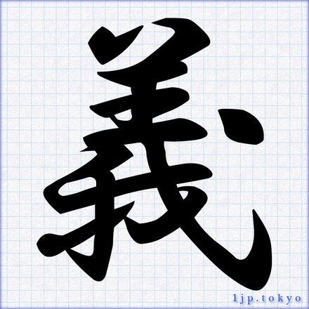 義」の漢字書き方 【習字】 | 義レタリング