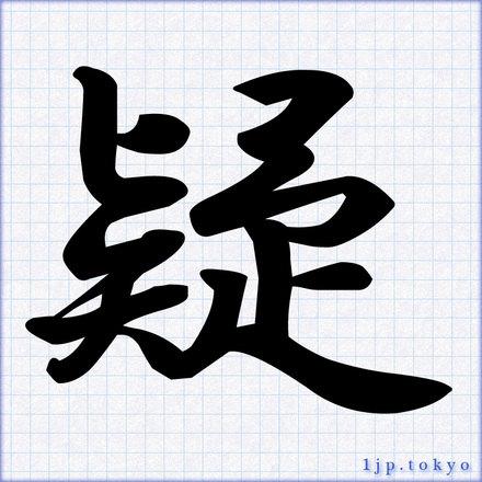 疑」の漢字書き方 【習字】 | ...