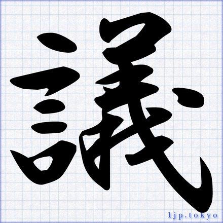 議」の漢字書き方 【習字】 | ...