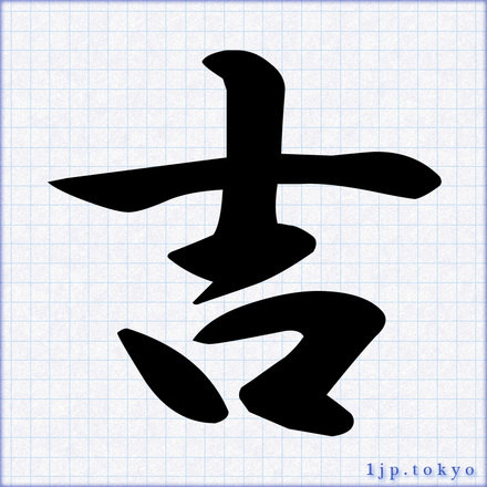 吉」の漢字書き方 【習字】   吉レタリング