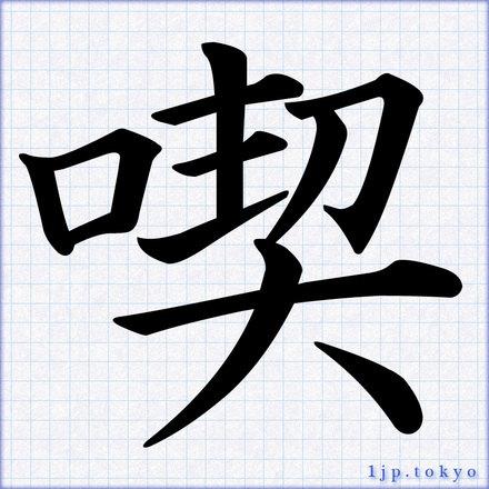 喫」の漢字書き方 【習字】   喫レタリング