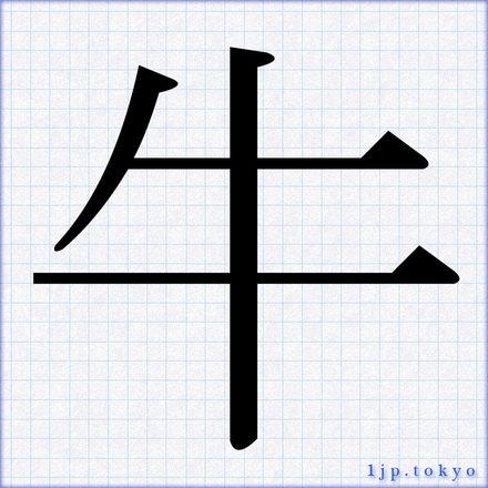 牛の漢字書き方 習字 牛レタリング