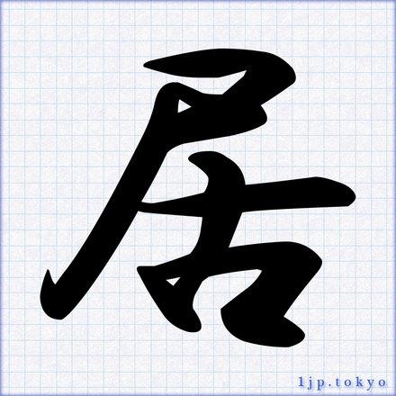 居」の漢字書き方 【習字】 | 居レタリング