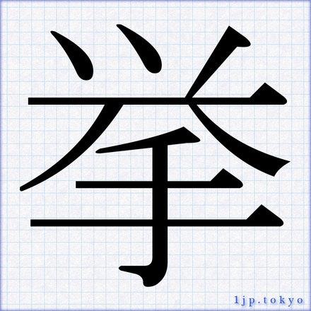 挙 (明朝体)