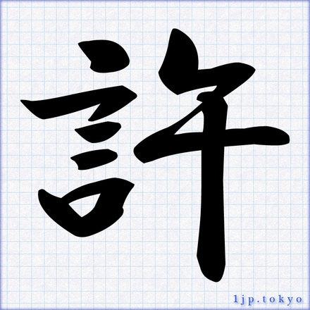 許」の漢字書き方 【習字】 | 許レタリング