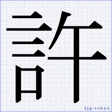 許」の漢字書き方 【習字】 | ...