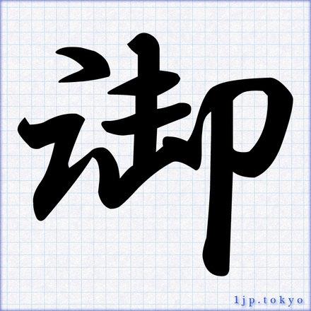 御」の漢字書き方 【習字】 | 御レタリング