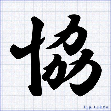 「協」 漢字の書道手本 協レタリング