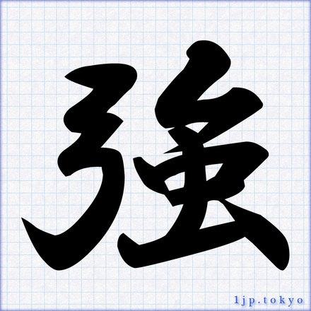強」の書道書き方 【習字】 | ...