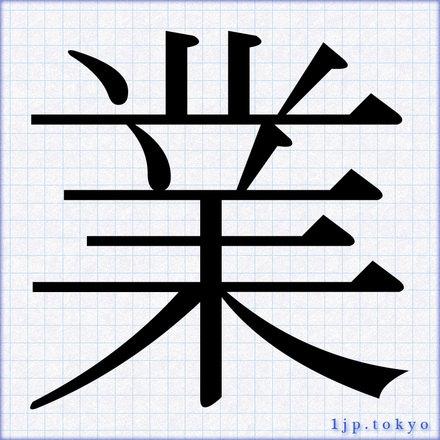 業」の漢字書き方 【習字】 | ...