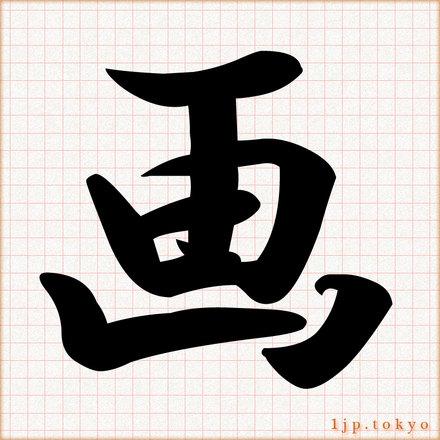 画」の漢字書き方 【習字】 | ...