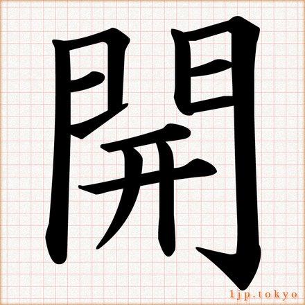 「開」 漢字の書道手本 開レタリング