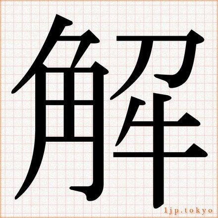 解」の漢字書き方 【習字】 | ...