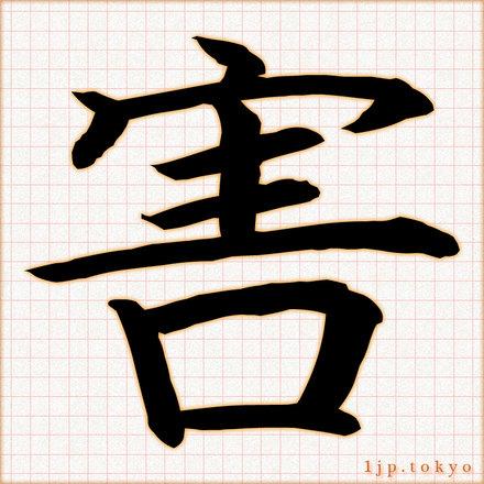 害」の漢字書き方 【習字】 | ...