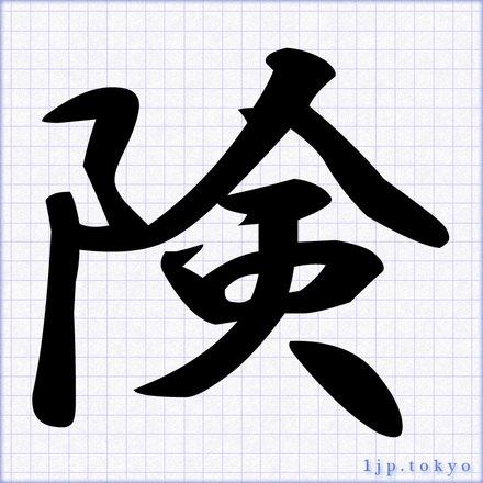 険」の書道書き方 【習字】 | ...