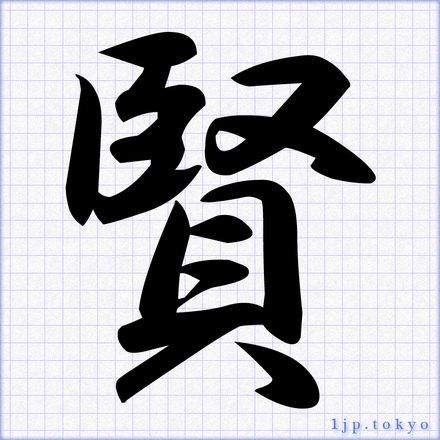 賢」の書道書き方 【習字】 | ...