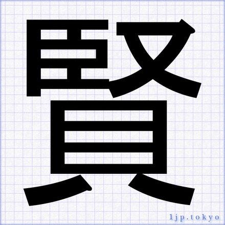 「賢」 漢字の書道手本 賢レタリング