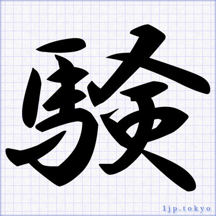 験」の書道書き方 【習字】 | 験レタリング