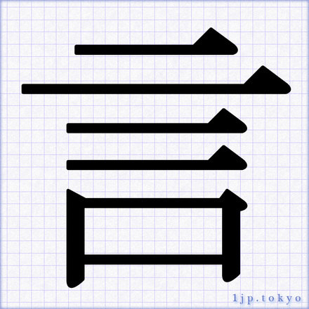 言」の書道書き方 【習字】 | ...