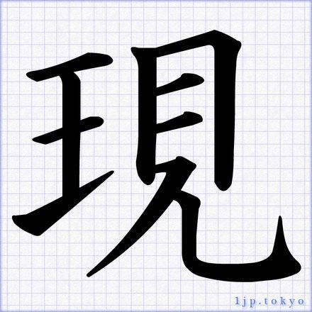 現」の書道書き方 【習字】 | ...