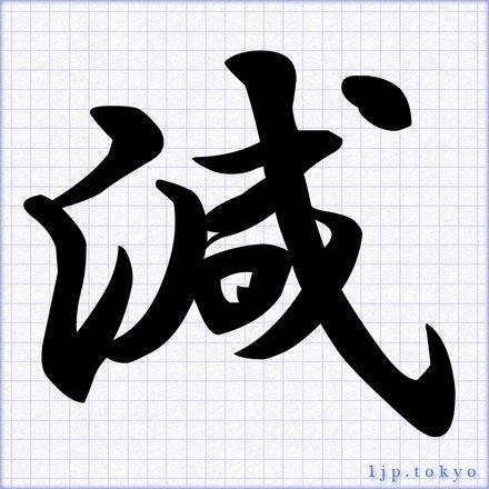 減」の書道書き方 【習字】 | 減レタリング