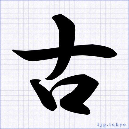 古」の書道書き方 【習字】 | ...