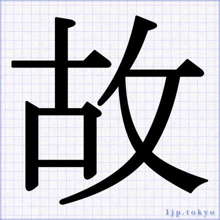 故」の書道書き方 【習字】 | ...