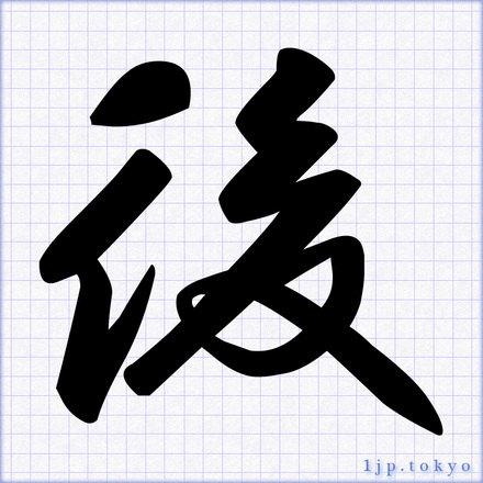 後」の書道書き方 【習字】 | ...