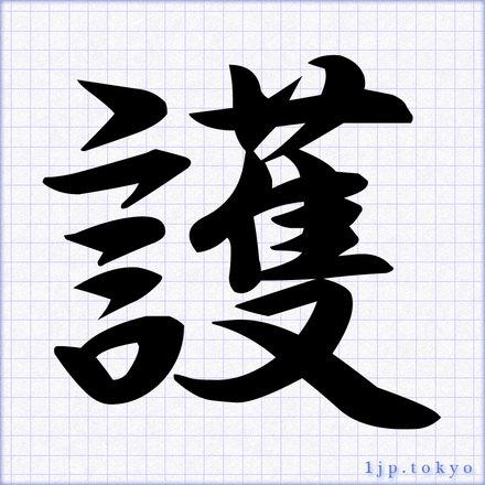 護」の書道書き方 【習字】 | 護レタリング