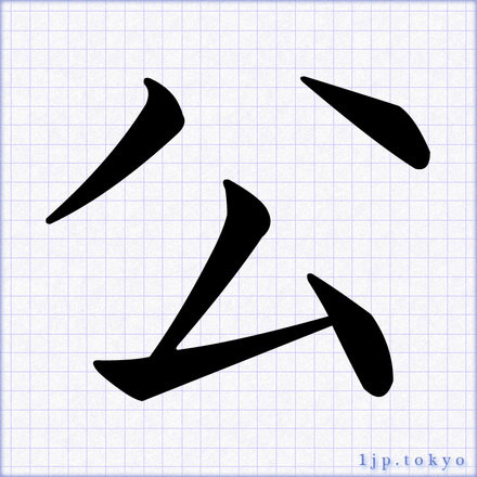 「公」 漢字の書道手本 公レタリング