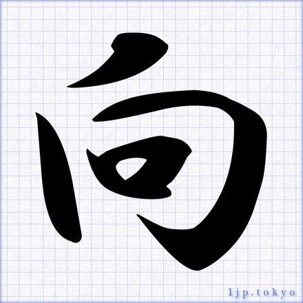向」の書道書き方 【習字】 | ...