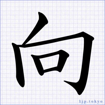 「向」 漢字の書道手本 向レタリング