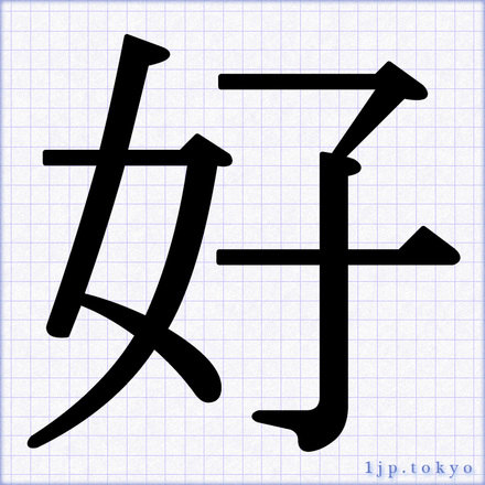 好」の書道書き方 【習字】 | ...