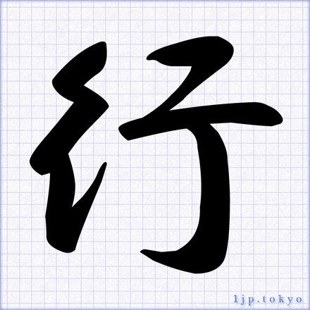 行」の書道書き方 【習字】 | ...