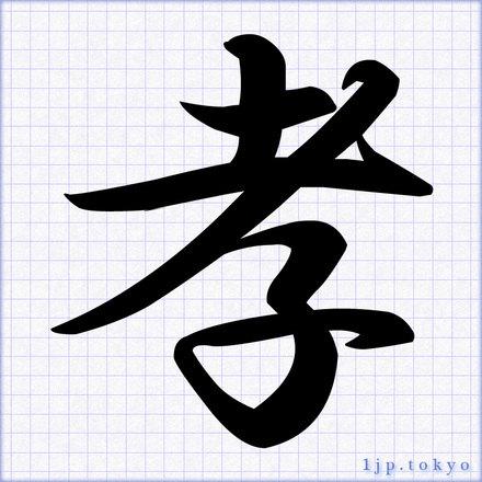 孝」の書道書き方 【習字】 | 孝レタリング