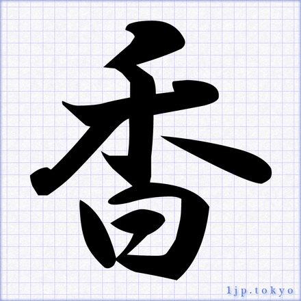 「香」 漢字の書道手本 香レタリング