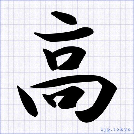 高」の書道書き方 【習字】 | ...