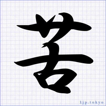 苦」の書道書き方 【習字】 | ...