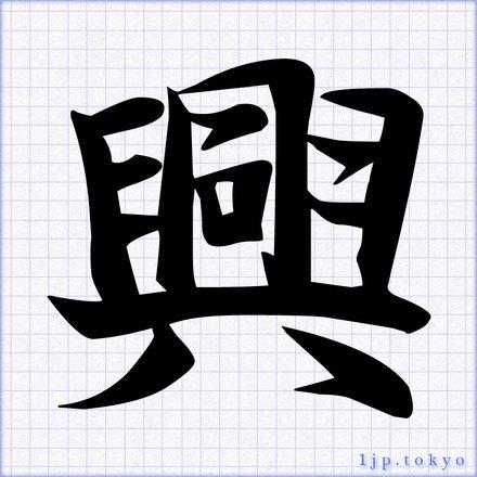 興」の書道書き方 【習字】 | 興レタリング
