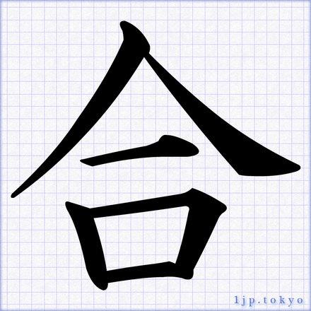 合」の書道書き方 【習字】   ...