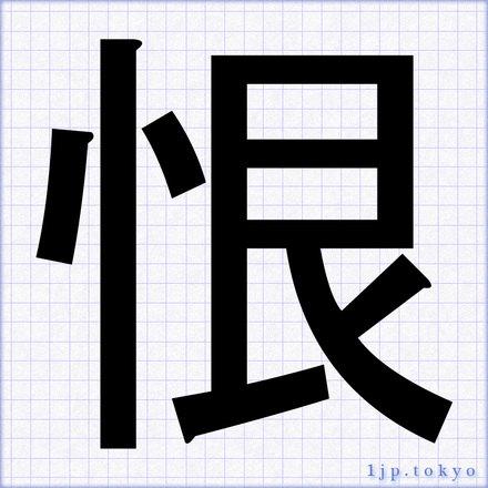 恨」の書道書き方 【習字】 | ...