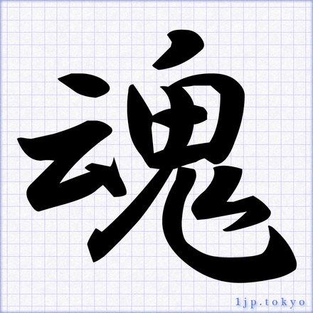 魂」の書道書き方 【習字】 | ...