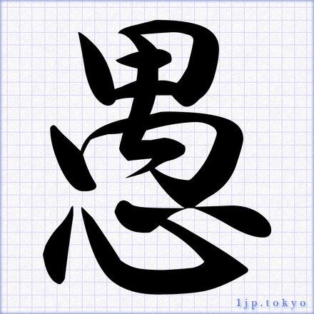 愚」の書道書き方 【習字】 | 愚レタリング