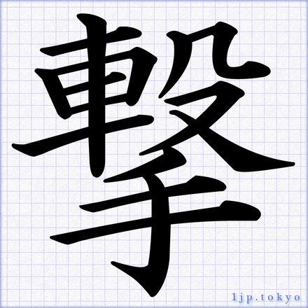 「撃」 漢字の書道手本 撃レタリング